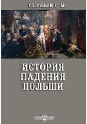 История падения Польши: монография