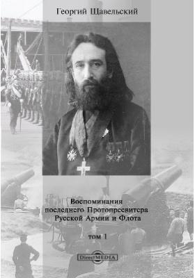 Воспоминания последнего Протопресвитера Русской Армии и Флота. Т. 1