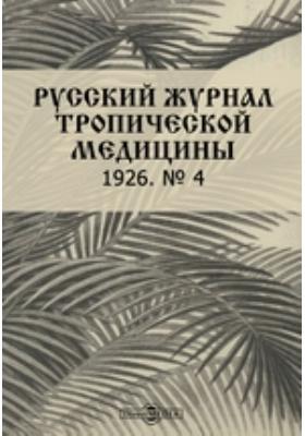 Русский журнал тропической медицины: газета. 1926. № 4