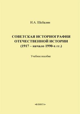 Советская историография отечественной истории (1917 – начало 1990-х гг.)