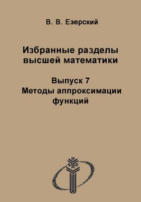 Избранные разделы высшей математики: учебное пособие. Вып. 7. Методы аппроксимации функций