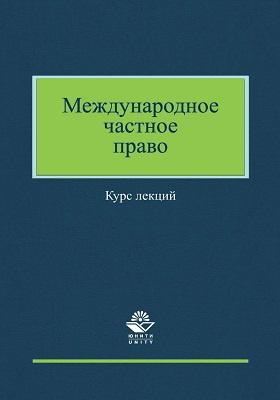 Международное частное право : курс лекций: учебное пособие