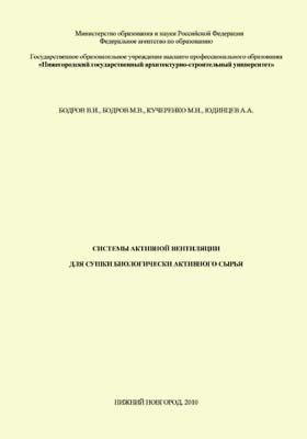 Системы активной вентиляции для сушки биологически активного сырья: учебное пособие