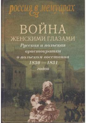Война женскими глазами : Русская и польская аристократки о польском восстании 1830-1831 годов
