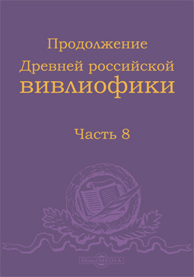 Древняя Российская вивлиофика : Продолжение, Ч. 8