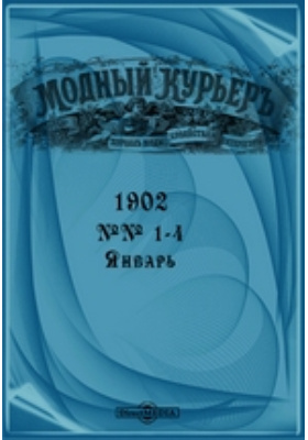 Модный курьер: журнал. 1902. №№ 1-4, Январь
