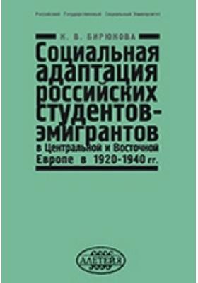 Социальная адаптация российских студентов-эмигрантов в Центральной и В осточной Европе в 1920–1940 гг