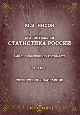 Сравнительная статистика России и западно-европейских государств. Т. 1. Территория и население