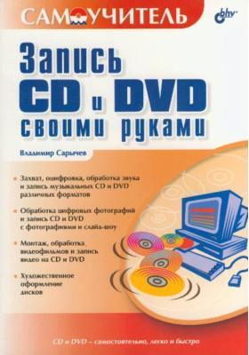 Запись CD и DVD своими руками
