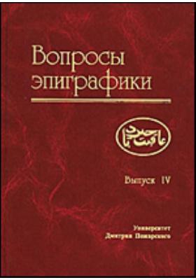 Вопросы эпиграфики. Вып. 4
