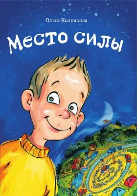 Место силы : небольшая история о жизни семьи в период очередного кризиса, рассказанная детьми: Дмитрием (15 лет), Диной (13 лет), Лёшей (8 лет): художественная литература