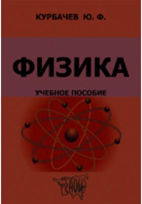 Физика: учебное пособие