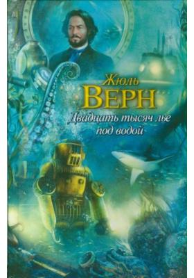 Двадцать тысяч лье под водой : Роман