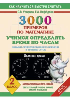 3 000 заданий по математике. Учимся определять время по часам. Навыки ориентирования во времени в течение суток. 2 класс