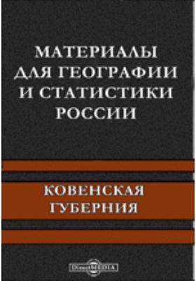 Материалы для географии и статистики России. Ковенская губерния: научно-популярное издание