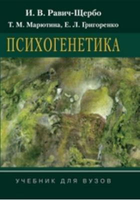Психогенетика: учебник
