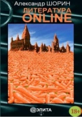 Литература он-лайн: рассказы