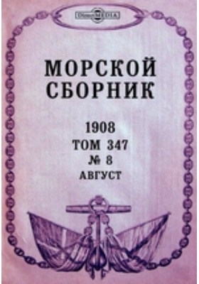Морской сборник: журнал. 1908. Т. 347, № 8, Август