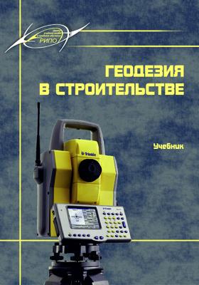 Геодезия в строительстве: учебник