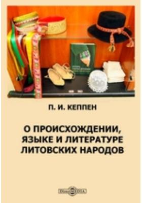 О происхождении, языке и литературе литовских народов: статья