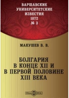 Варшавские Университетские известия. Болгария в конце XII и в первой половине XIII века. 1872. № 3