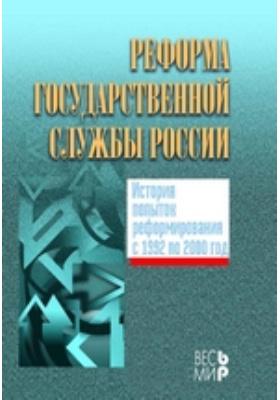 Реформа государственной службы России. История попыток реформирования с 1992 по 2000 год