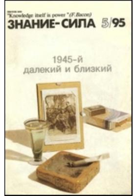 Знание-сила. 1995. № 5