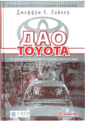 Дао Toyota: 14 принципов менеджмента ведущей компании мира = THE TOYOTA WAY. 14 Management Principles from the World`s Greatest Manufacturer : 3-е издание