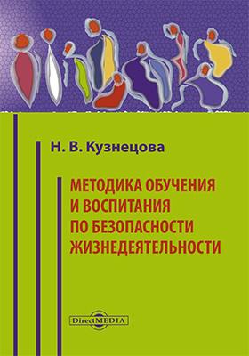 Методика обучения и воспитания по безопасности жизнедеятельности: учебное пособие