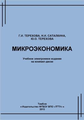 Микроэкономика: сборник заданий