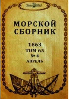 Морской сборник: журнал. 1863. Т. 65, № 4, Апрель