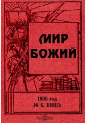 Мир Божий год. 1900. № 6, Июнь
