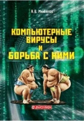 Компьютерные вирусы и борьба с ними: учебное пособие