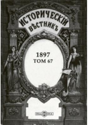 Исторический вестник. 1897. Т. 67