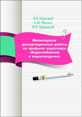 Магистерские диссертационные работы по профилю подготовки «водоснабжение и водоотведение»: учебно-методическое пособие