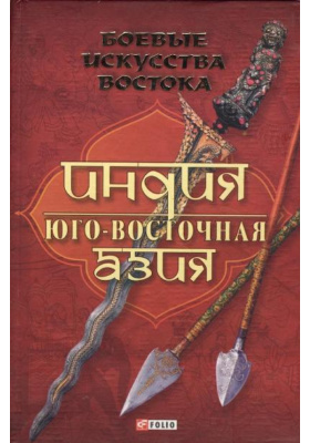 Боевые искусства Востока. Индия. Юго-Восточная Азия