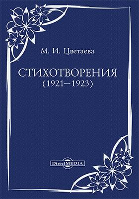 Стихотворения (1921–1923): художественная литература