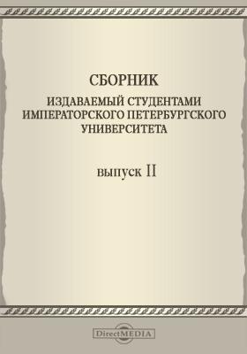 Сборник издаваемый студентами Императорского Петербургского Университета. Вып. 2
