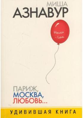 Париж, Москва, любовь.