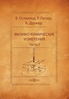 Физико-химические измерения : научная монография: монография, Ч. 2
