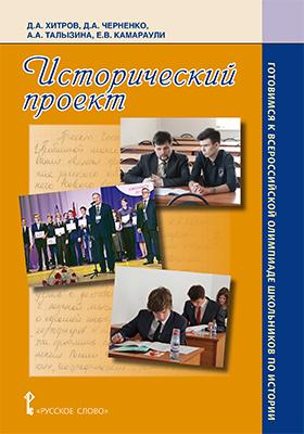 Исторический проект: учебно-методическое пособие