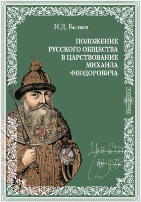 Положение русского общества в царствование Михаила Феодоровича