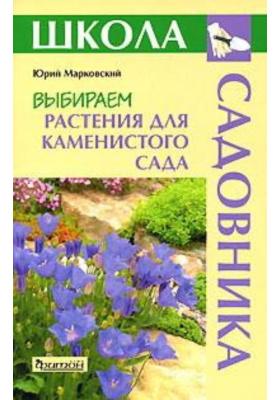 Выбираем растения для каменистого сада