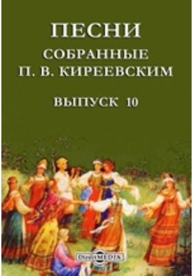 Песни, собранные П. В. Киреевским. Вып.10. Наш век в русских исторических песнях