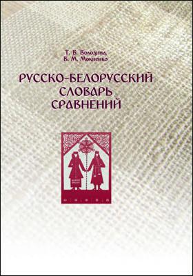 Русско-белорусский словарь сравнений : словарь