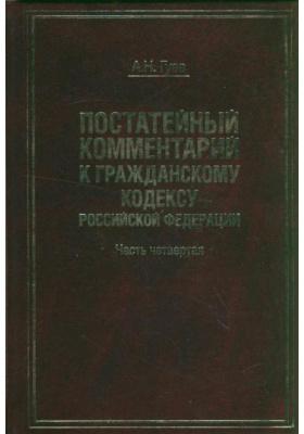 Постатейный комментарий к Гражданскому кодексу Российской Федерации. Часть 4
