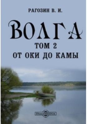 Волга. Т. 2. От Оки до Камы