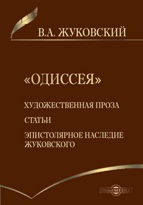 Одиссея; Художественная проза. Статьи. Эпистолярное наследие Жуковского