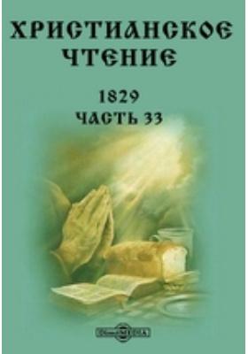 Христианское чтение: журнал. 1829, Ч. 33