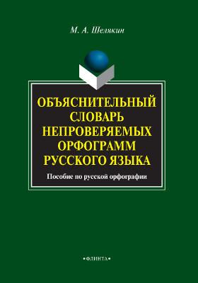 Объяснительный словарь непроверяемых орфограмм русского языка: словари